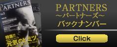PARTNERS ~パートナーズ~ バックナンバー