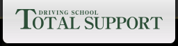DRIVING SCHOOL TOTAL SUPPORT