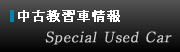 中古教習車情報 Special Used Car