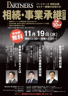 seminar1119